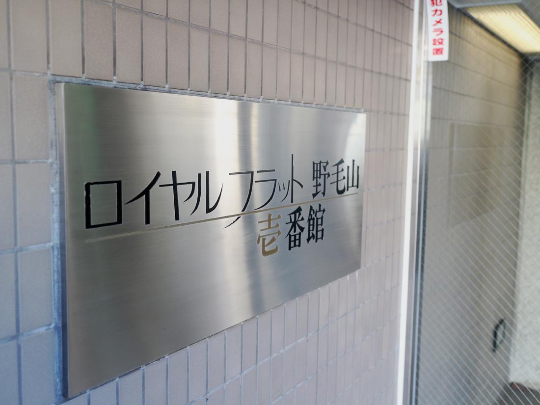 横浜市 日ノ出町駅 賃貸マンション